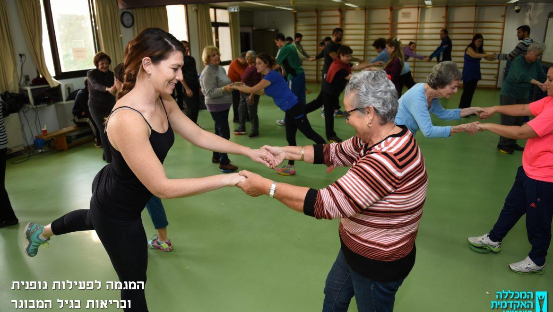 פעילות המגמה לגיל המבוגר באולם מרכזים
