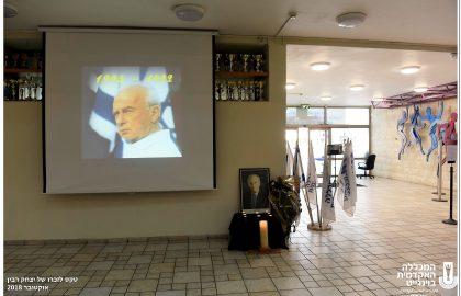 טקס לזכרו של יצחק רבין אוקטובר 2018