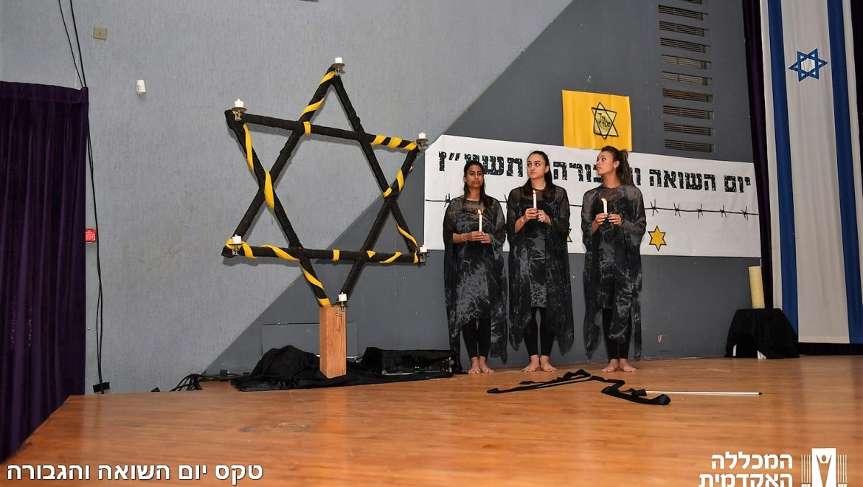 """טקס יום השואה והגבורה תשע""""ז"""